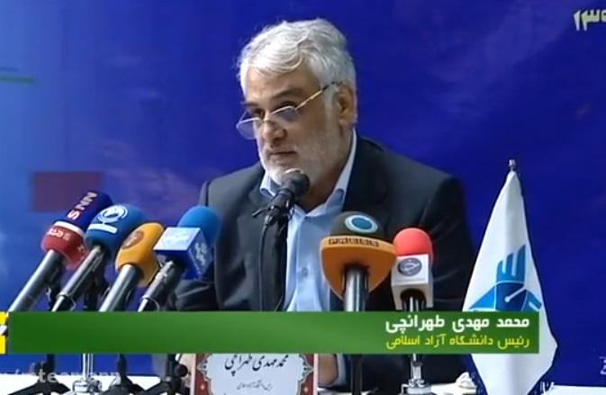 گزارش خبرگزاری صدا و سیما از امضای تفاهم نامه راه اندازی شتابدهنده تخصصی «شمسا»